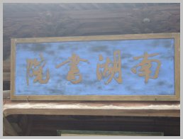 Panneau classe chinoise